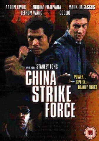China Strike Force China Strike Force 2000 IMDb