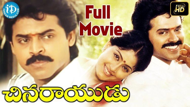 Chinarayudu Chinarayudu Full Movie YouTube