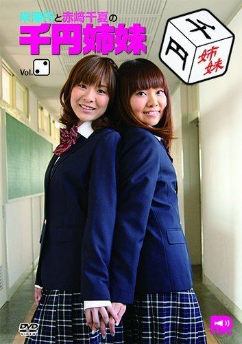 Chinatsu Akasaki Happy Birthday 2