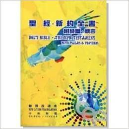 Chinese New Living Translation - Alchetron, the free social