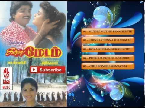 Chinna Madam movie scenes Tamil Old Songs Chinna Madam Full Songs Tamil Hit Songs Ramki Vineetha Nadhiya