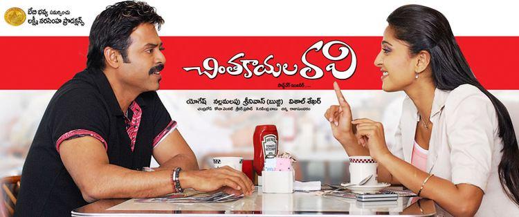 Chintakayala Ravi Chintakayala Ravi Telugu Movie Review Venkatesh Anushka Yogesh