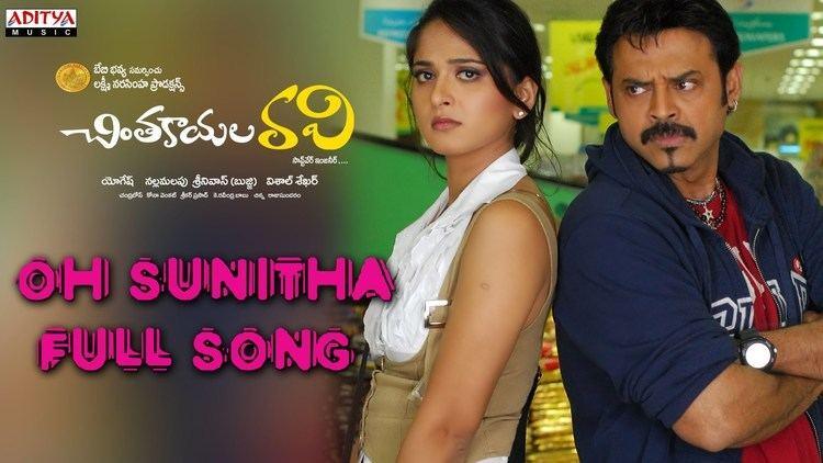 Chintakayala Ravi Oh Sunitha Full Song ll Chintakayala Ravi Movie ll Venkatesh