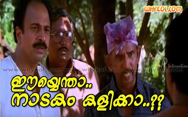 Chinthavishtayaya Shyamala Mamukkoya film comment in Chinthavishtayaya Shyamala