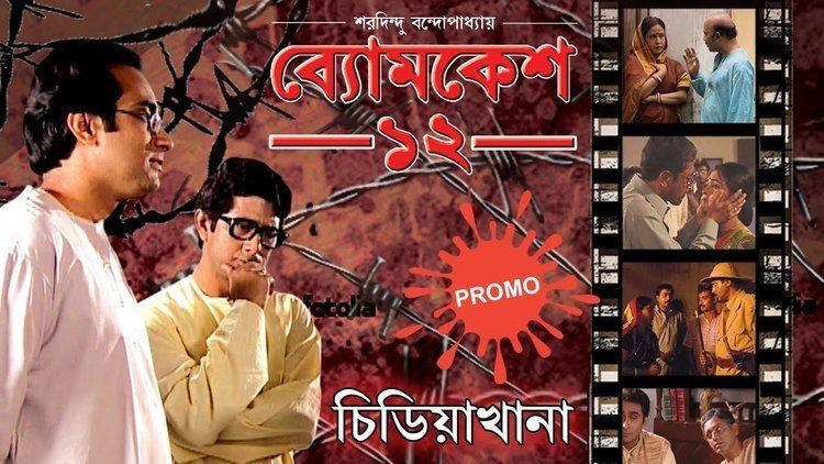 Chiriyakhana Bomkesh Bokshi Trailer Chiriyakhana