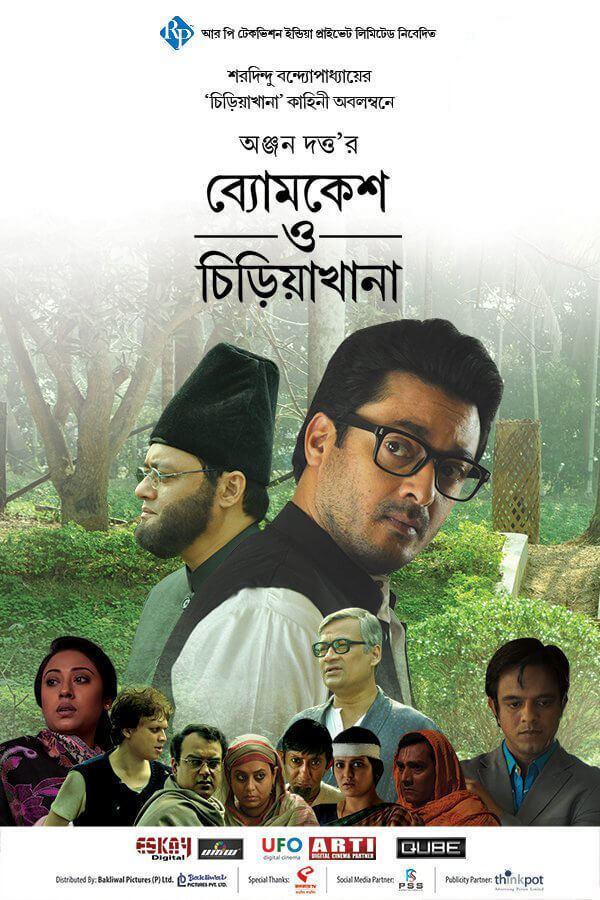 Chiriyakhana Movie Review Byomkesh O Chiriyakhana 2016 Kalam