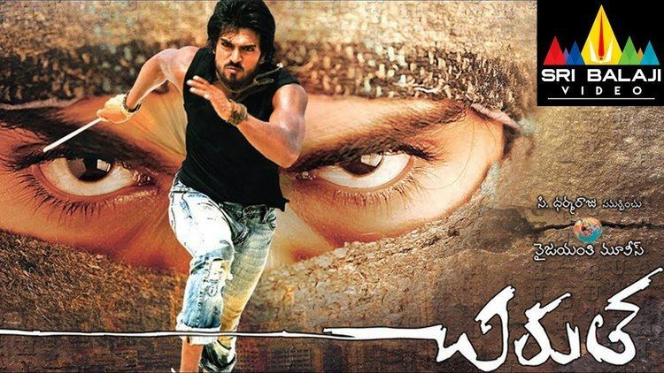 Chirutha Chirutha Telugu Full Movie Latest Telugu Full Movies Ram Charan