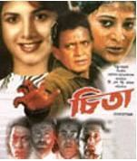 Chita (film) movie poster