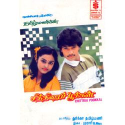Chithirai Pookkal Chithirai Pookkal Songs Download