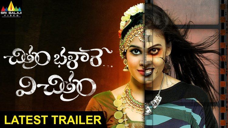 Chitram Bhalare Vichitram Chitram Bhalare Vichitram Trailer Telugu Latest Trailers