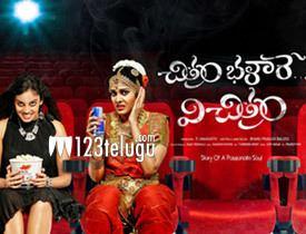 Chitram Bhalare Vichitram Chitram Bhalare Vichitram Telugu Movie Review Chitram Bhalare