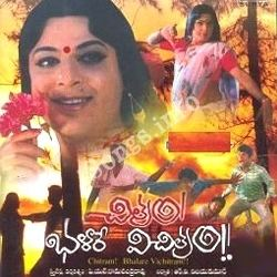 Chitram Bhalare Vichitram Chitram Bhalare Vichitram Songs free download