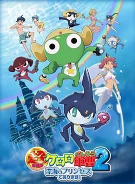 Cho Gekijoban Keroro Gunso 2: Shinkai no Princess de Arimasu! movie poster