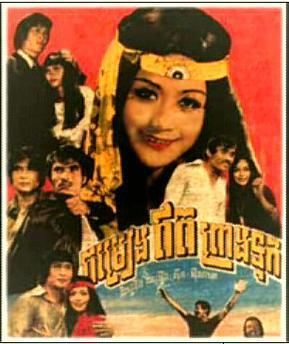 Chomrieng Et Preang Tuok movie poster