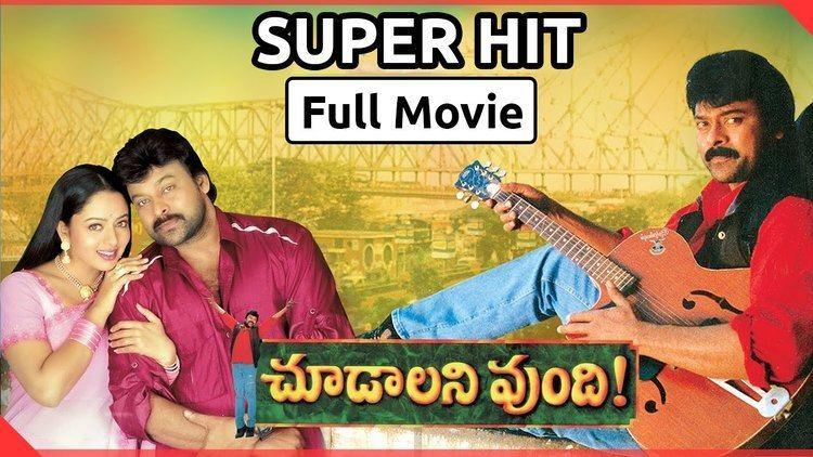 Choodalani Vundi Choodalani Vundi Telugu Full Movie Chiranjeevi Soundarya Anjala