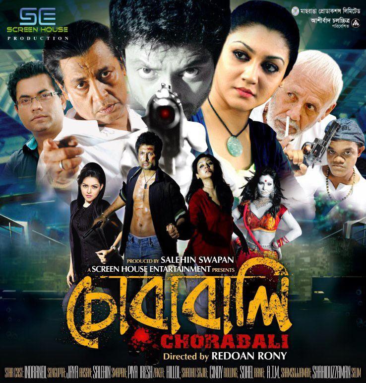 Chorabali Chorabali 2012 Dhaka Movie