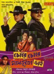 Chore Chore Mastuto Bhai movie poster