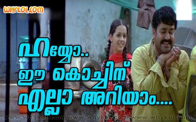 Chotta Mumbai malayalam movie chotta mumbai dialogues WhyKol