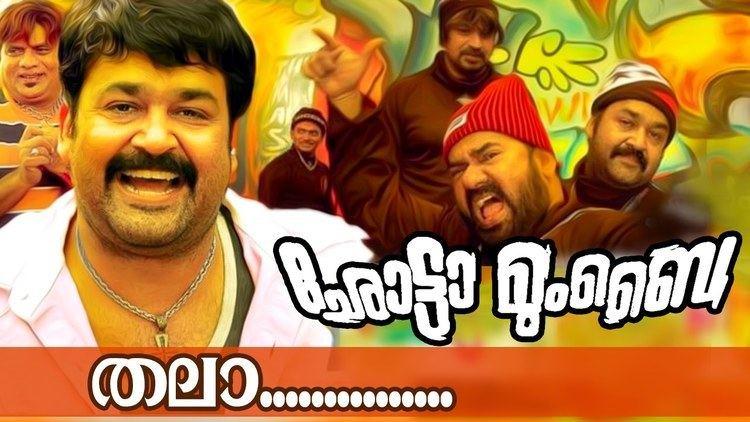 Chotta Mumbai Adithadakal Chotta Mumbai HD Malayalam Movie Song