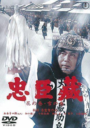 Chūshingura: Hana no Maki, Yuki no Maki Amazoncom Japanese Movie Chushingura Hana No Maki Yuki No Maki