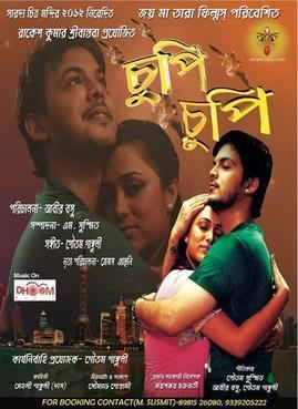 Chupi Chupi movie poster