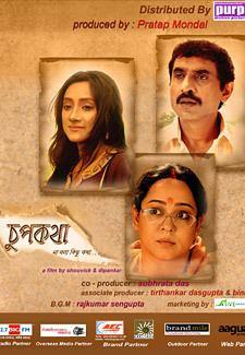 Chupkatha movie poster