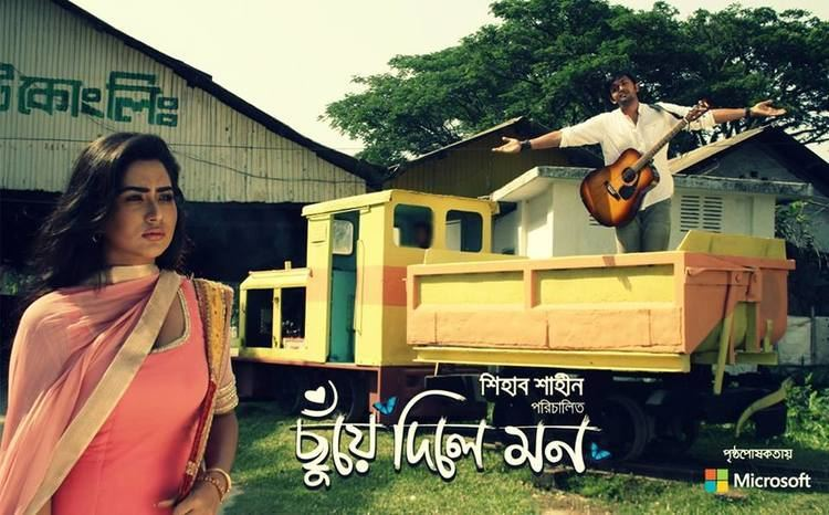 Chuye Dile Mon Find all the songs from the movie Chuye Dile Mon Arefin Shouvo
