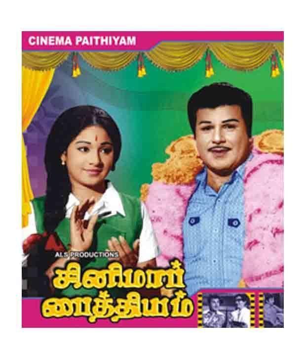 Cinema Paithiyam Cinema Paithiyam Tamil DVD Buy Online at Best Price in India