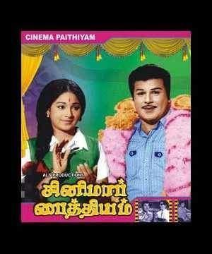 Cinema Paithiyam Cinema Paithiyam Photos Pics Cinema Paithiyam Wallpapers Videos