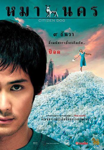 Citizen Dog (film) Citizen Dog AsianWiki