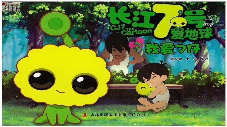 CJ7: The Cartoon Stephen chow CJ7 the cartoon 2010 full new movie with English sub