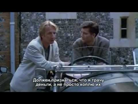Close My Eyes (film) Alan Rickman in CLOSE MY EYES YouTube
