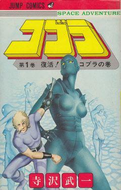 Cobra (manga) movie poster