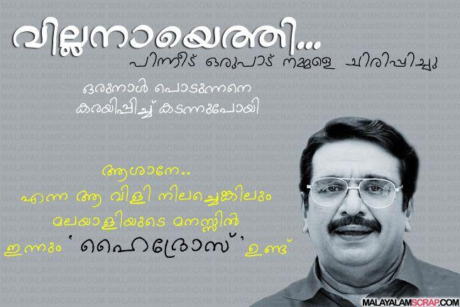Cochin Haneefa Cochin Haneefa Malayalam Scraps