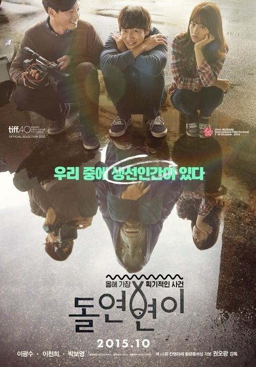 Collective Invention Collective Inventionquot Starring Lee Kwang Soo and Park Bo Young