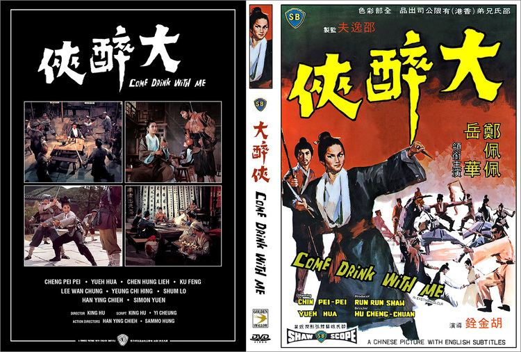 Come Drink with Me I LOVE SHAW BROTHERS MOVIES COME DRINK WITH ME 1966