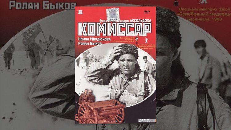 Commissar (film) The Commissar 1967 movie YouTube