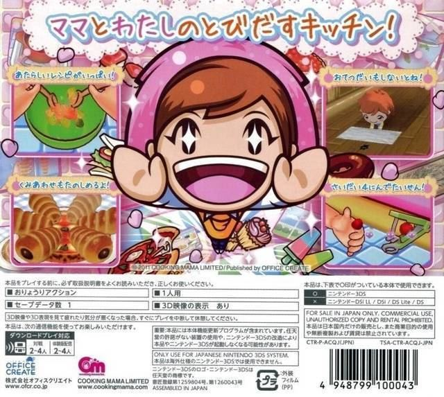 Cooking Mama 4 Kitchen Magic Alchetron The Free Social