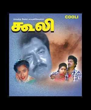Image result for Coolie (1995 film)