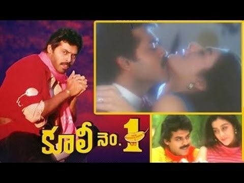 Coolie No. 1 (1991 film) Coolie No 1 Full Movie Venkatesh Telugu Hit Movie Venkatesh