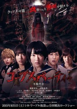 Corpse Party (film) Corpse Party film Wikipedia