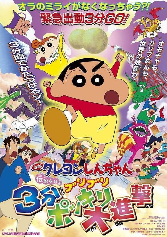 Crayon Shin-chan Movie 13: The Legend Called Buri Buri 3 Minutes Charge  (2005)
