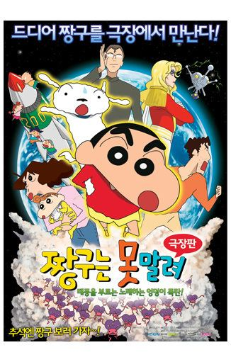 Crayon Shin-chan: The Storm Called: The Singing Buttocks Bomb Crayon Shinchan The Storm Called The Singing Buttocks Bomb