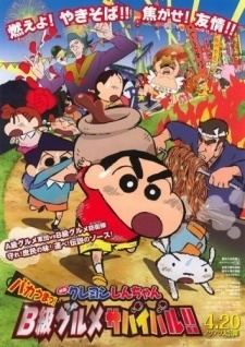 Crayon Shin chan: Very Tasty! B class Gourmet Survival!! movie poster