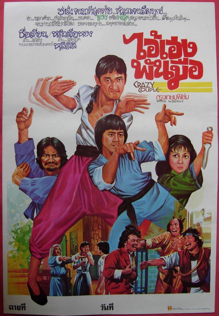 Crazy Couple Crazy Couple 1979 Thai Movie Poster Martial Art eBay