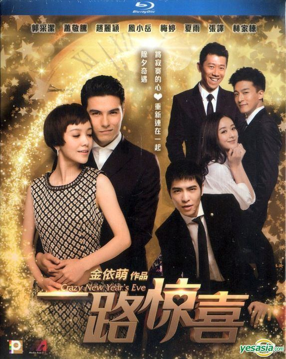Crazy New Year's Eve YESASIA Crazy New Year39s Eve 2015 Bluray English Subtitled