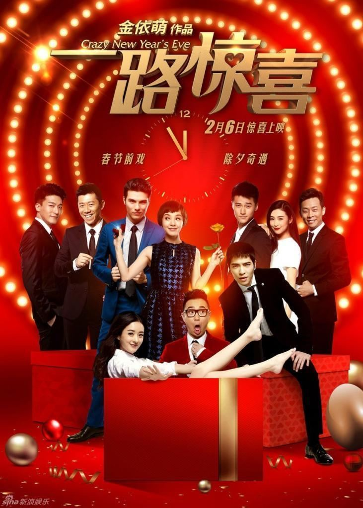 Crazy New Year's Eve Zhao Li Ying becomes a badtempered pregnant wife in Crazy New
