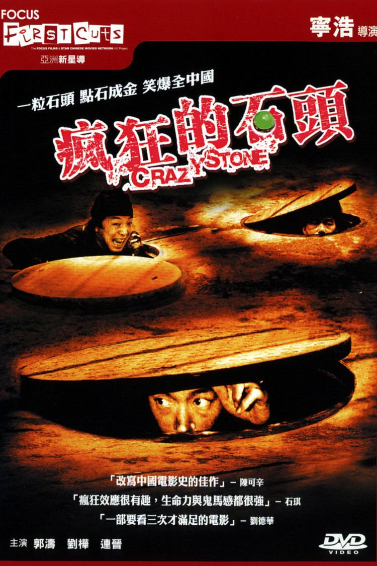 Crazy Stone (film) wwwgstaticcomtvthumbdvdboxart176859p176859
