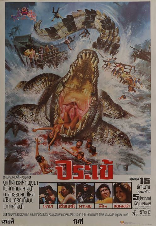 Crocodile (1980 film) Crocodile 1979 Rare Thai film screening ERASERHOOD