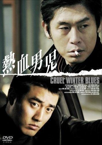 Cruel Winter Blues Subscene Subtitles for Cruel Winter Blues
